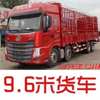 成都9.6米大货车出租回程车运输大吨位自备车队