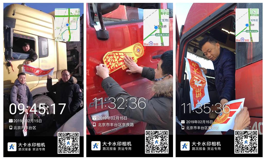 """货车司机开年收最""""旺""""祝福"""